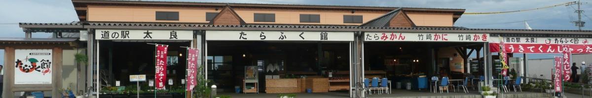 『たらカキ焼海道』の立ち寄り処