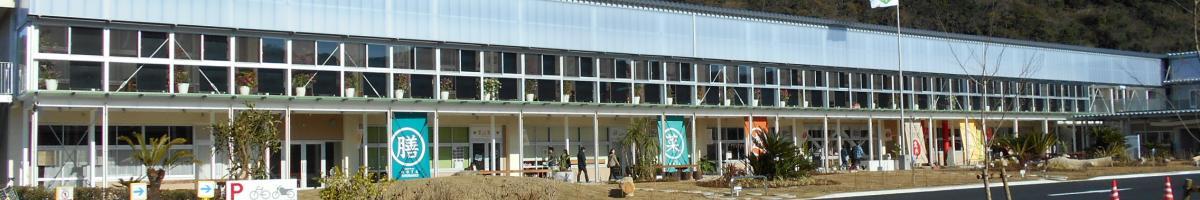 廃校を再生した「都市交流施設」
